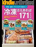 冷凍さえあれば171レシピ