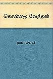 kondraiventhan  (Tamil)