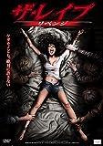 ザ・レイプ リベンジ [DVD]