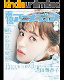 声優アニメディア 2019年7月号 [雑誌]