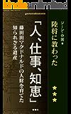 陸将に教わった「人、仕事、知恵」: 藤田田マクドナルドの人財を育てた知られざる遺産 (genenakazonoシリーズ)