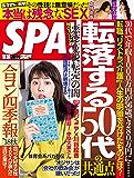 週刊SPA!(スパ) 2018年 10/30 号 [雑誌] 週刊SPA! (デジタル雑誌)