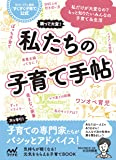 親って大変!私たちの子育て手帖 NHK Eテレ番組「すくすく子育て」公式