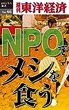 NPOでメシを食う!―週刊東洋経済eビジネス新書No.46
