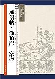 書の古典 風信帖・灌頂記 空海 (シリーズ書の古典)