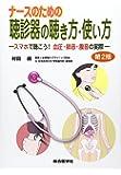 ナースのための聴診器の聴き方・使い方―スマホで聴こう!血圧・肺音・腹音の実際