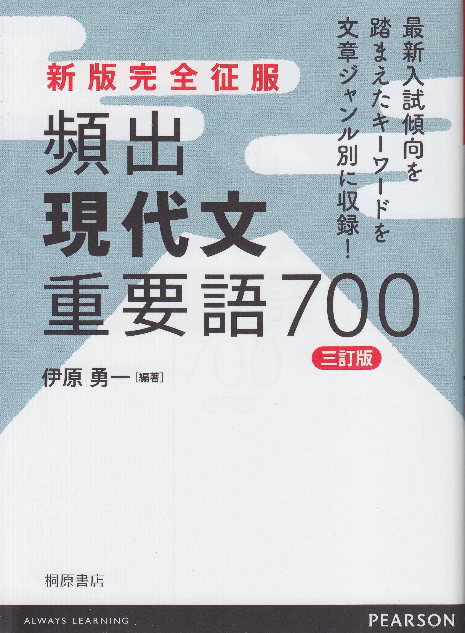 現代文の語彙力をつけるためのおすすめ参考書『頻出現代文重要語700』
