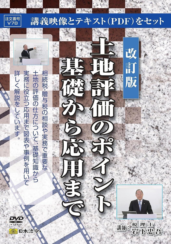 日本法令 改訂版 土地評価のポイント 基礎から応用まで V78   B079ZS5WGZ