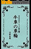 宝彩有菜のダンマパダ解説「牛車の車輪」(全)
