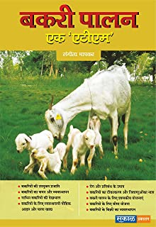 Buy Hand Book Of Goat Farming Book Online at Low Prices in India