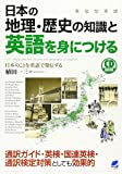 日本の地理・歴史の知識と英語を身につける(CD付) (CD BOOK)