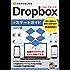 ゼロからはじめる Dropboxスマートガイド