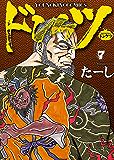 ドンケツ (7) (ヤングキングコミックス)