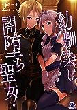 幼馴染は闇堕ち聖女!(2) (オシリス文庫)
