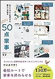 50点家事 - めまぐるしい毎日でも暮らしが回る - (正しく暮らすシリーズ)