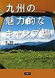 九州の魅力的なキャンプ場