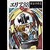 エリア88 12 (MFコミックス フラッパーシリーズ)