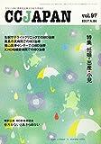 CCJAPAN vol.97(2017.4.2―クローン病と潰瘍性大腸炎の総合情報誌 特集:妊娠・出産・小児