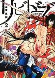 リビドーズ 2 (ヤングジャンプコミックス)