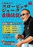 佐藤統洋のスローピッチジャーク最強伝説 (別冊関西のつり 132 ソルトウォーターシリーズ 28)