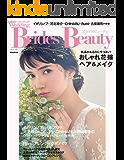 ブライズビューティvol.14 [雑誌] MISS Wedding (別冊家庭画報)