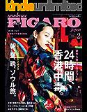 FIGARO japon(フィガロジャポン) 2018年 02 月号[朝から夜まで遊びつくす 24時間、香港中毒。表紙:水原希子