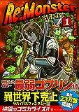 Re:Monster 1 (アルファポリスCOMICS)