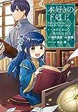 本好きの下剋上~司書になるためには手段を選んでいられません~第二部 「本のためなら巫女になる! 1」