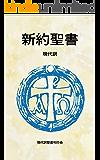 新約聖書 現代訳 改訂新版