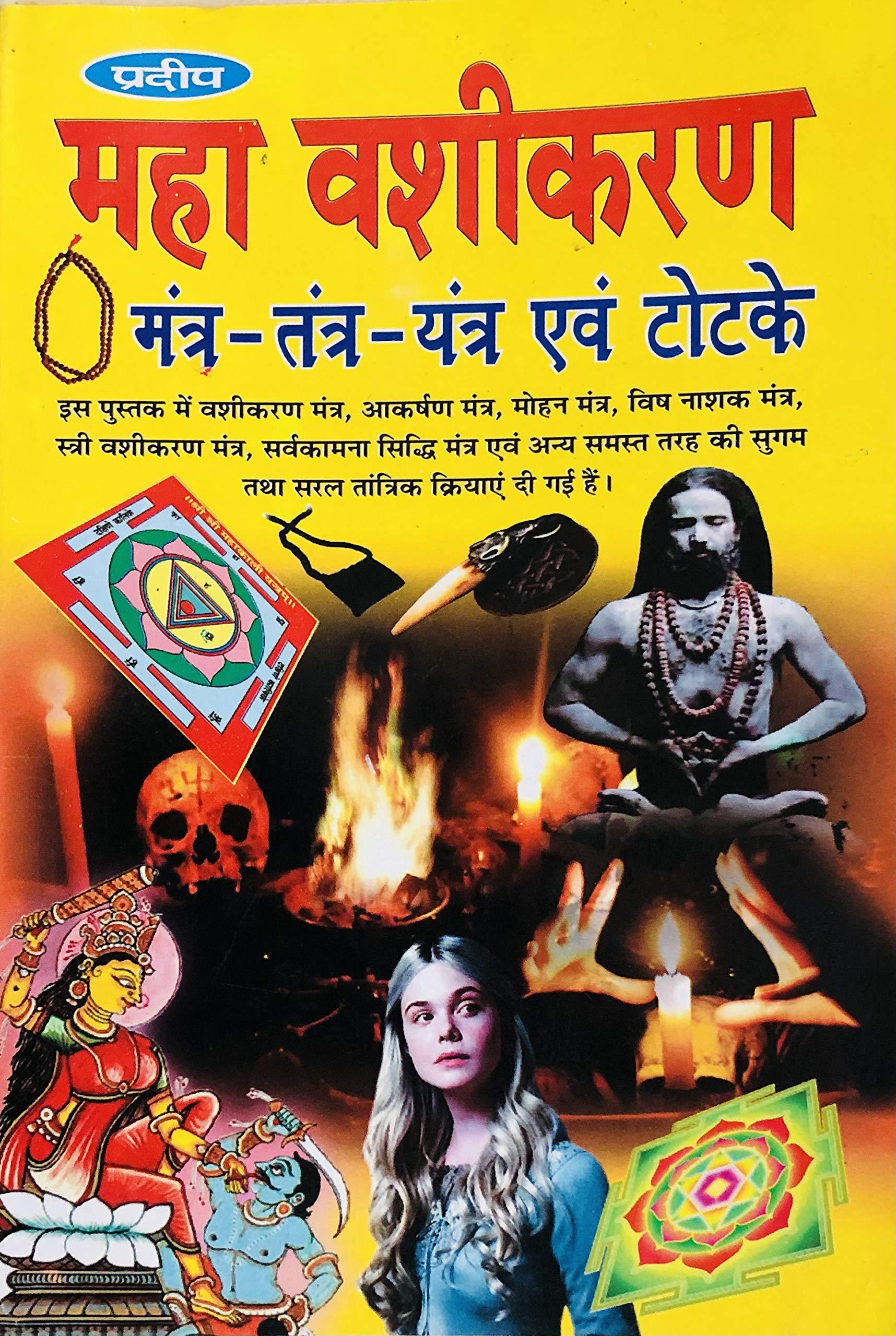 Maha Vashikaran Mantra Book in Hindi