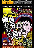 裏ッ!デラックス 三才ムック vol.865
