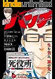 月刊コミックバンチ 2018年9月号 [雑誌] (バンチコミックス)