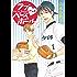 ラブアンドベースボール 1 (花丸コミックス)