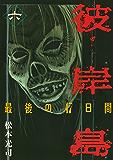 彼岸島 最後の47日間(6) (ヤングマガジンコミックス)