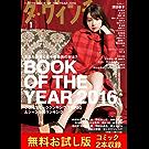 【無料】ダ・ヴィンチ お試し版 2017年1月号 [雑誌]