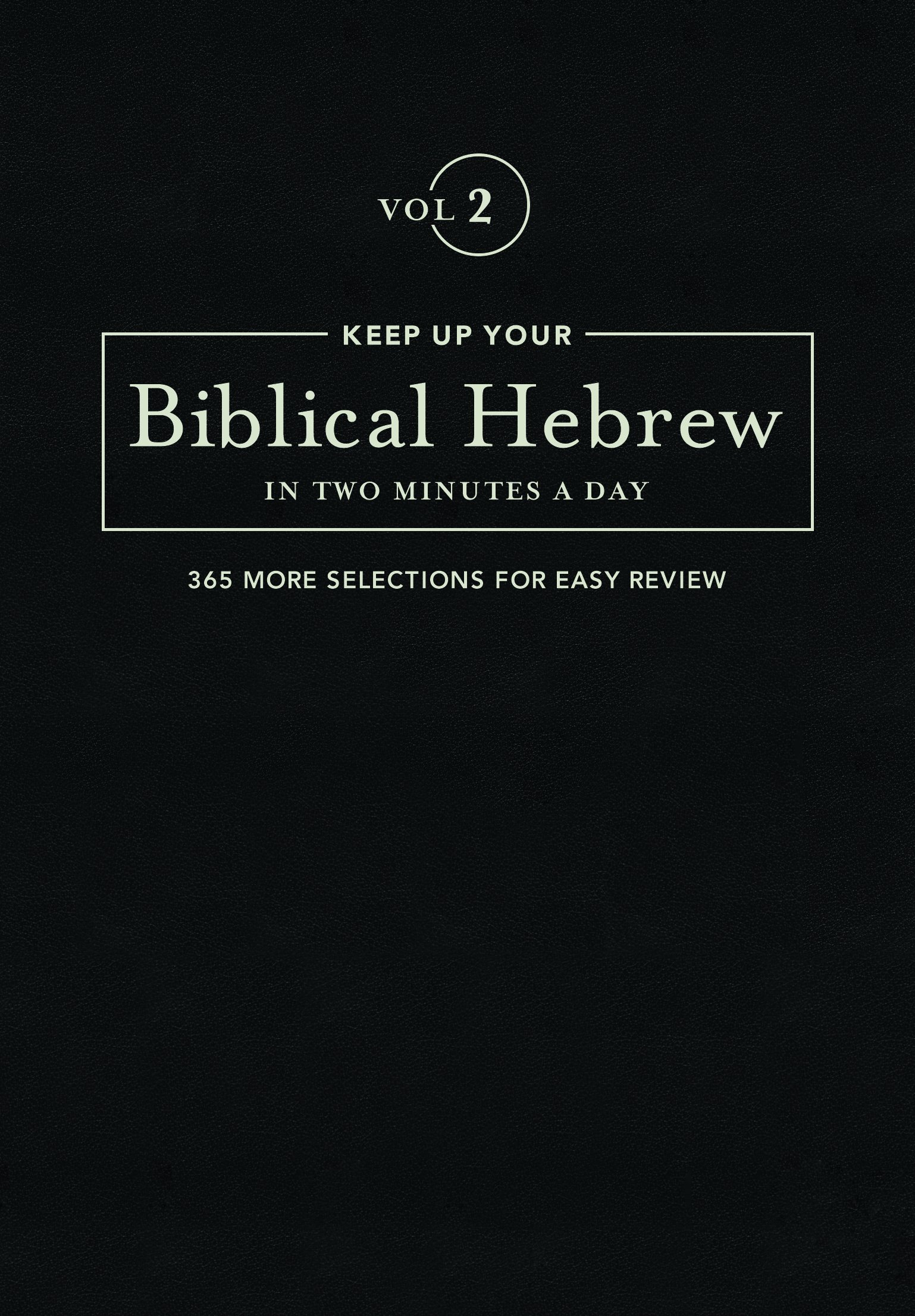 Keep Up Your Biblical Hebrew in Two Minutes a Day, Vol. 2 (The 2 Minutes a Day Biblical Language Series) (English and Hebrew Edition)