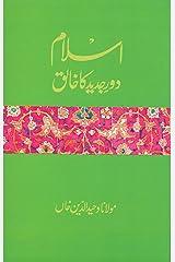 Islam Daur E Jadid Ka Khaliq Paperback
