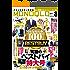 MONOQLO (モノクロ) 2017年 08月号 [雑誌]