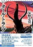 タール・トラップ (星野之宣スペシャルセレクション) (希望コミックス)