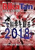 RikaTan (理科の探検) 2018年4月号