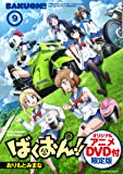 ばくおん! ! (9)OADつき限定特装版(マルチメディア扱い)