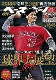 週刊ベースボール 2018年 01/15号 [雑誌]