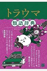 トラウマ類語辞典 Tankobon Softcover