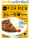 Hanako FOR MEN vol.8 カレー万歳!
