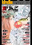 毒りんごcomic : 36 (アクションコミックス)