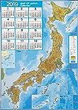 地図カレンダー日本(スクリーン)2019 ([カレンダー])