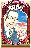 安藤百福(学習漫画 世界の伝記NEXT) (集英社児童書デジタル)