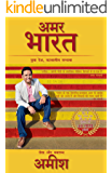 Amar Bharat (Immortal India - Hindi): Articles and Speeches by Amish (Hindi Edition)