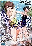 筺底のエルピス2 -夏の終わり- (ガガガ文庫)