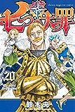 七つの大罪(20) (週刊少年マガジンコミックス)